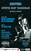 ΑΦΙΕΡΩΜΑ STEVIE RAY VAUGHAN