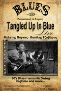 """Tangled up in Blue - Live at """"B L U E S """" - 12 Απρίλη  2013 at Blues club-Athens - Greece"""
