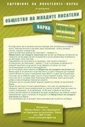 Общество на младите писатели-покана за присъединяване 6.2.13г. Варна