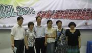 GCCIL2011(香港中文大学)