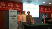 2014年全球首届华人数学教育会议在北京师范大学召开