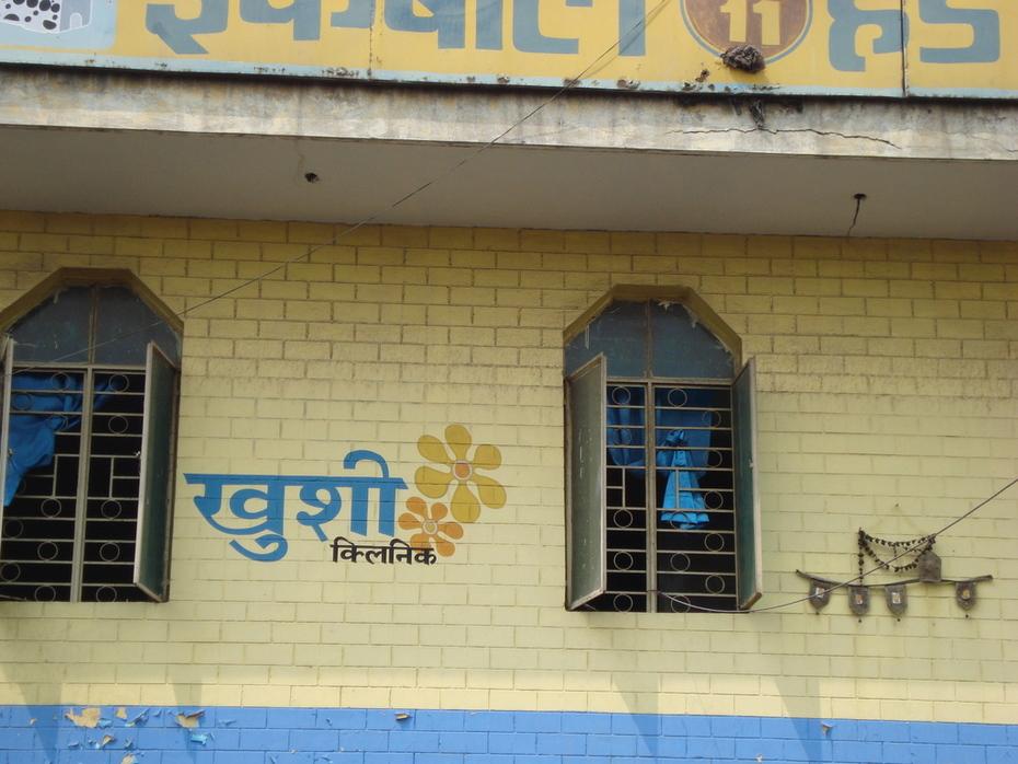 Khushi Clinic