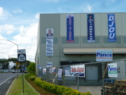 Panos 17' Banner on Nimitz Highway
