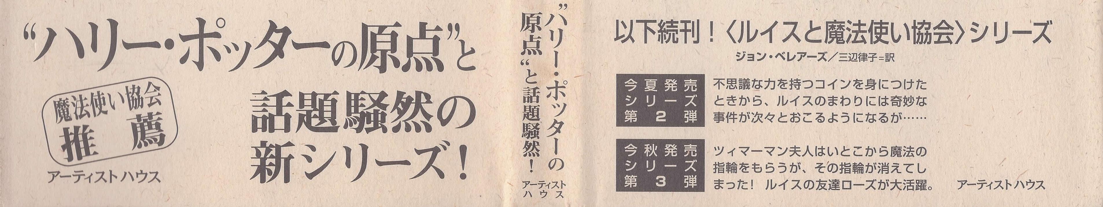 壁のなかの時計 (2001)