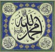 Islamic Pictures & Calligraphies