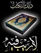 Quran, This IsTheBook...