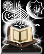 Quran Name of Allah