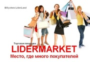 IBSystem LiderLand - LiderMarket