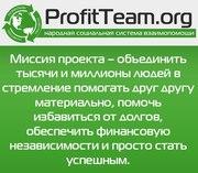 ProfitTeam-народная социальная система взаимопомощи