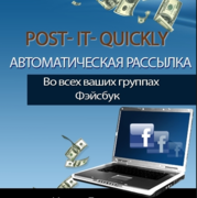 Post It Quickly - легальная автомат. реклама на Facebook