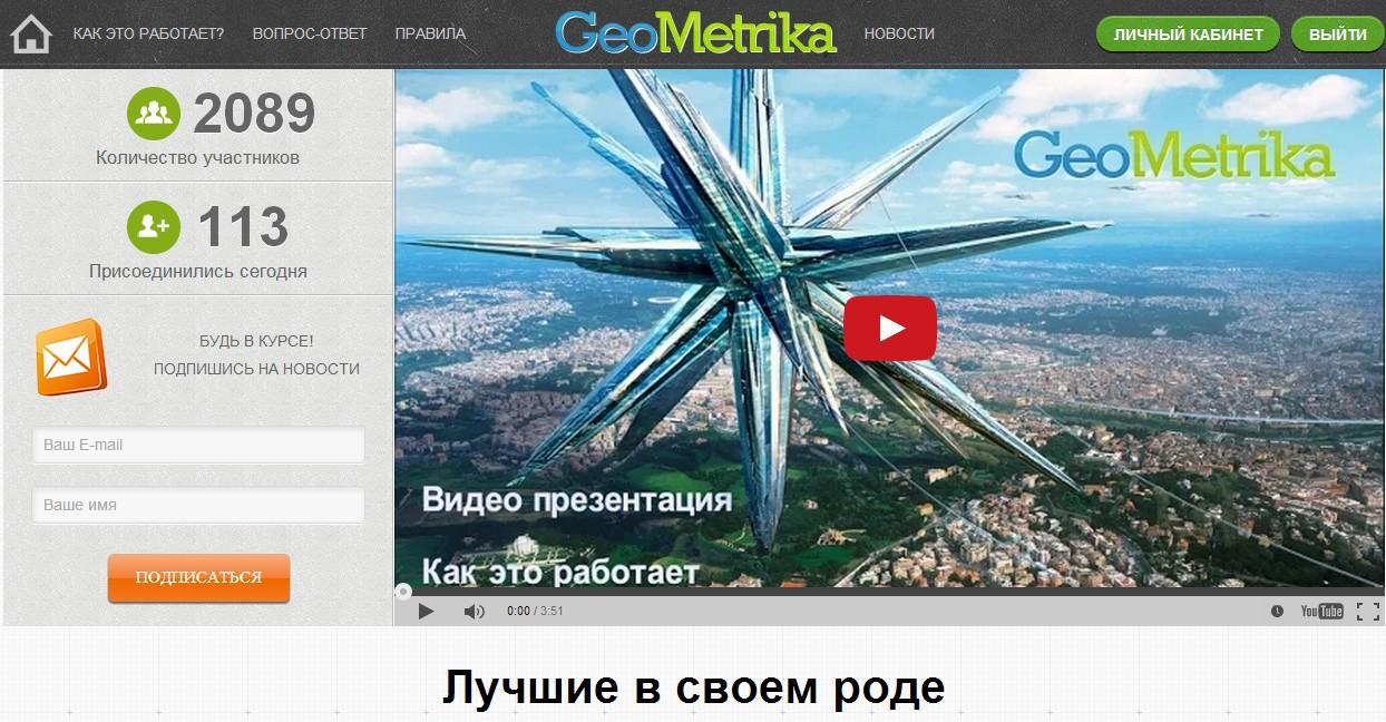 GeoMetrika