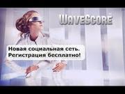WaveScore  - Работа без вложений! Россия только входит на этот рынок!