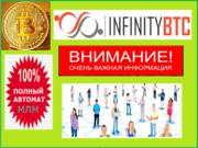INFINITYBTC БИТКОИНЫ ЛЕГКО И ПРОСТО!