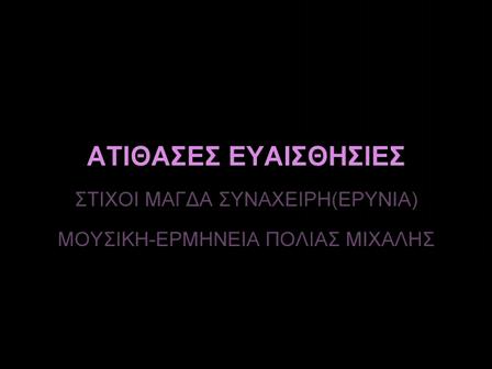 ΑΤΙΘΑΣΕΣ ΕΥΑΙΣΘΗΣΙΕΣ