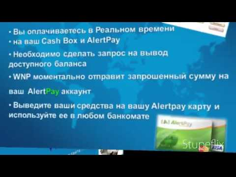 WeNetProfits Презентация на Русском