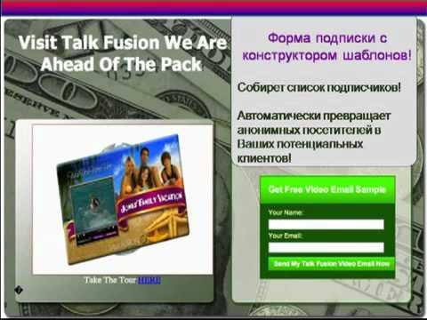 Talk Fusion  за 15 мин