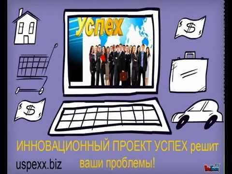 """Инновационный проект """"Успех"""""""