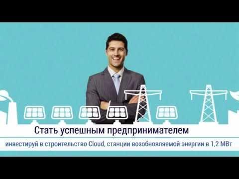 World GMN -  Энергия Power Cloud
