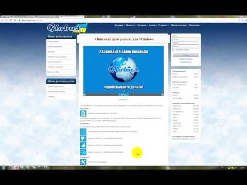 Globus  Как зарегистрироваться и работать с программой
