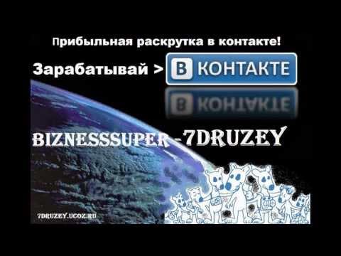 7DRUZEY COM - Презентация и маркетинг + подарок! Отзывы 7Druzey