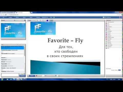 Презентация Favorite Fly и программы Fast Money.