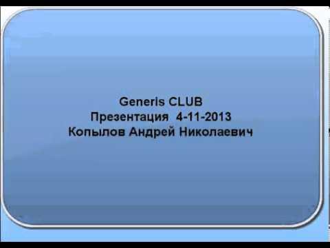 Generis club - Генерис клуб през 4 11 2013 А  Н  Копылов