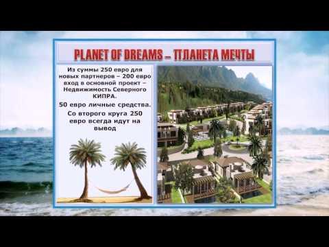Planet of Dreams Планета Мечты