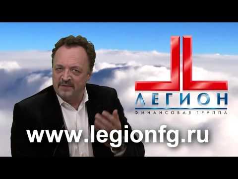 Финансовая группа 'Легион'