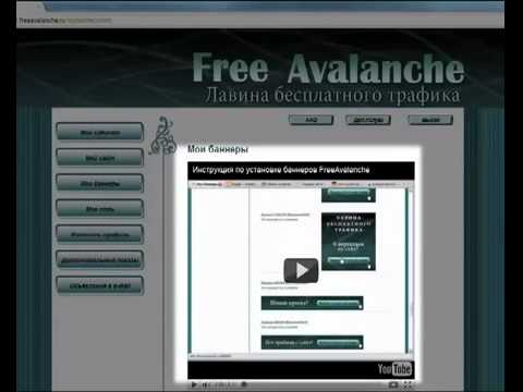 Бесплатно Посетители на Ваш сайт! Ваш Кабинет FreeAvalanche!