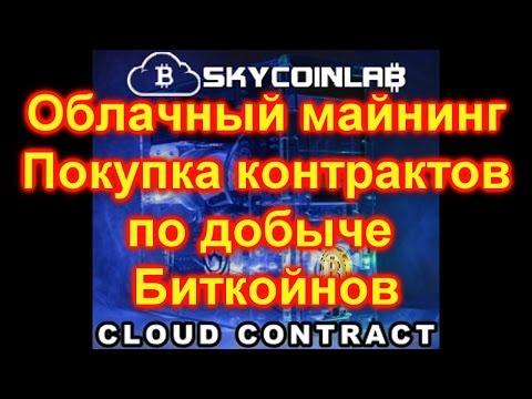Облачный майнинг, покупка контрактов по добыче Биткойнов