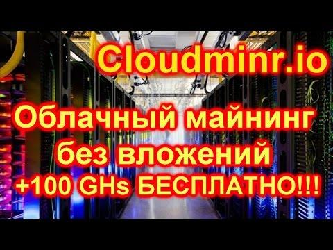 cloudminr io отзывы с офицального сайта