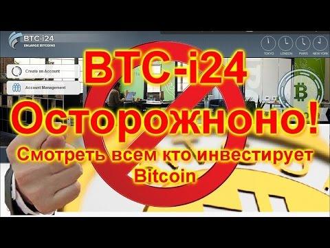 i24 btc com НЕ платят! Развод лохов на биткойны