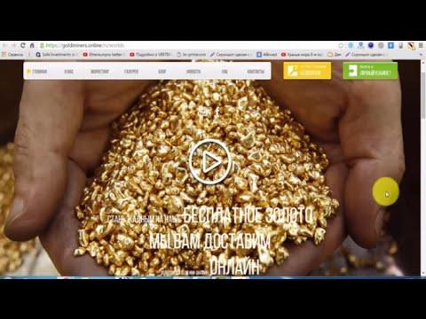 Goldminers online  Реальные инвестиции в золото! До 2,6 % в сутки!