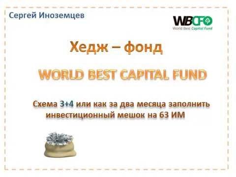 Хедж фонд WBCF. Схема 3+4 или как за 2 месяца заполнить инвестиционный мешок.