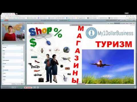 Мy1dollarbusiness: Законность и Надежность туристической дисконтной компании