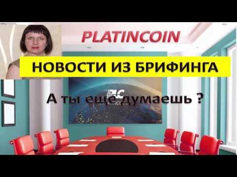 PlatinCoin Новости из Брифинга PLC Group AG Платинкоин