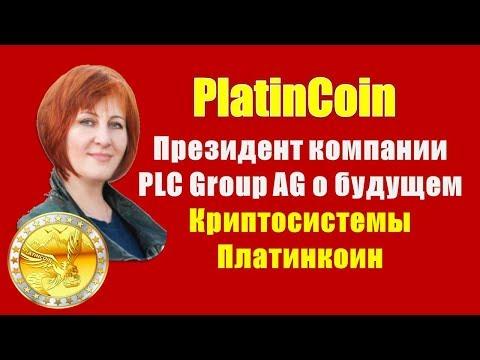 Platincoin.  Президент компании PLC Group AG о будущем Криптосистемы Платинкоин