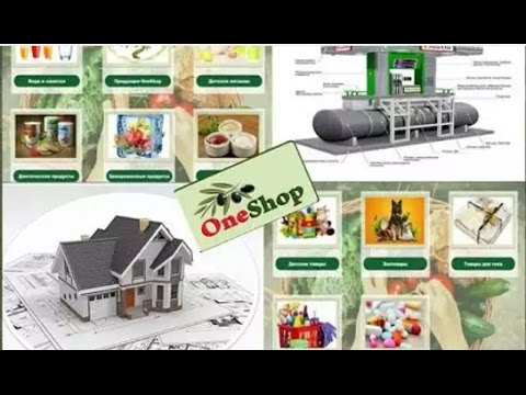 Заработок в Интернет и Другое)) && One Shop World Презентация
