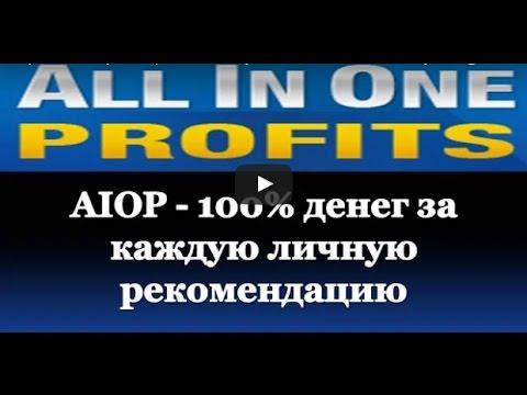 Быстрый заработок Получай 100% денег за каждую личную рекомендацию AIOP