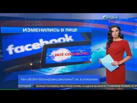 Как обойти блокировку в рекламы в фейсбуке