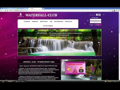 ПРЕЗЕНТАЦИЯ ПРОЕКТА ВОДОПАД WaterFall Club