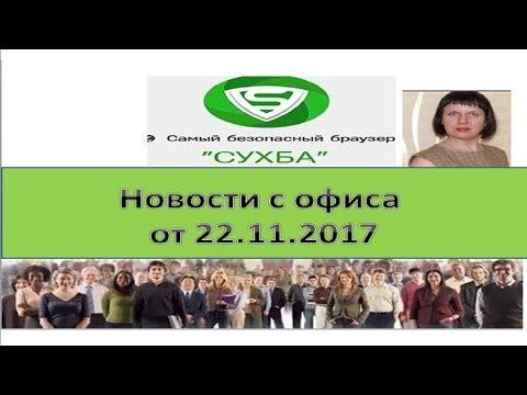 Сухба Новости с офиса от 22 11 2017 Suhba