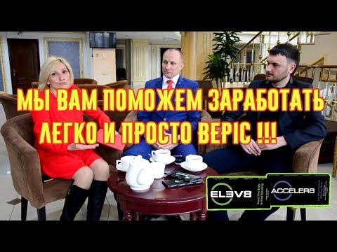 Интервью с чеками №1 компании Bepic  Андрей Шауро и Иван Вовк #bepic