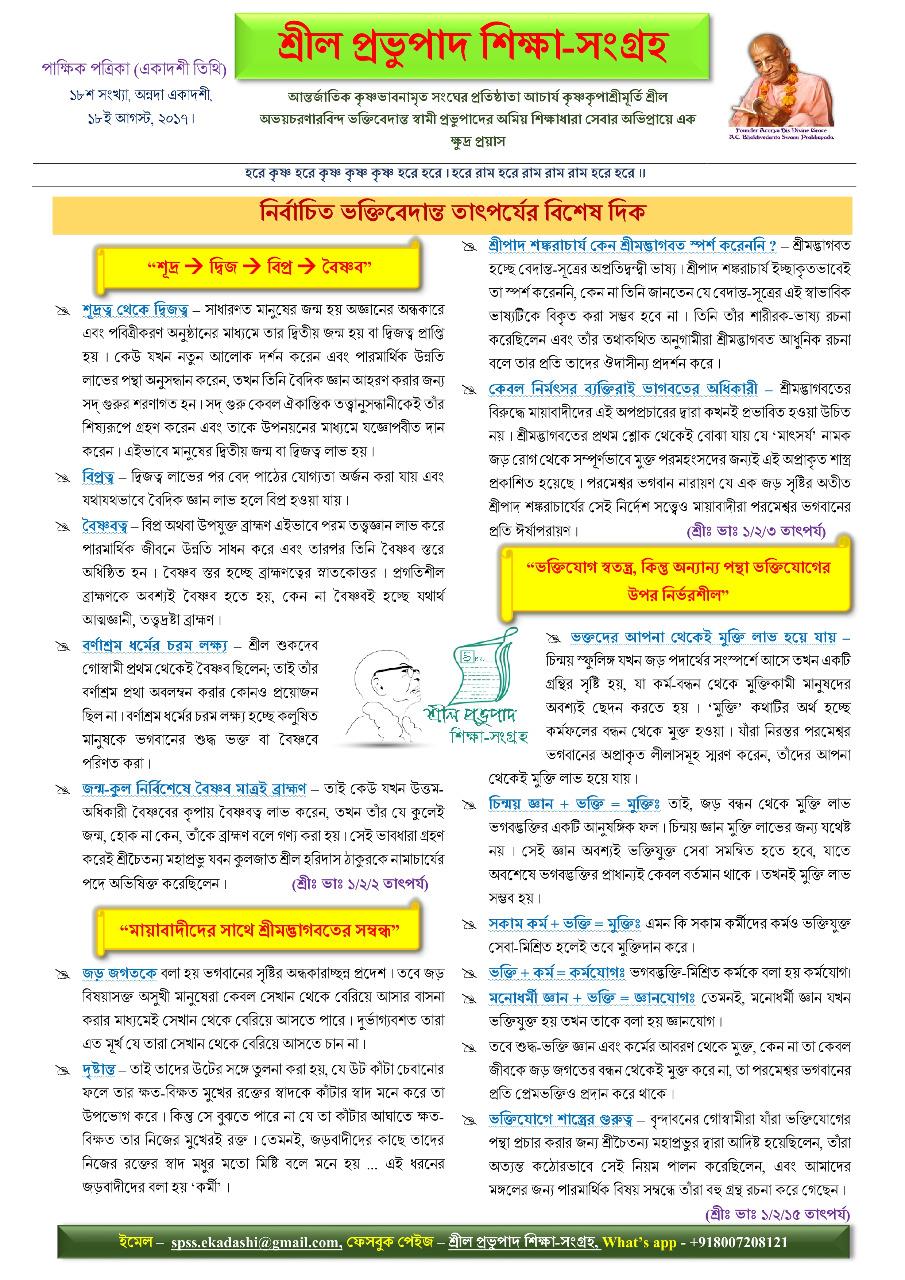 Fortnightly Ekadashi E-Magazine in Bengali