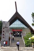 台中州成立大會