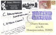 Сергей Шкуратов карточка (1)