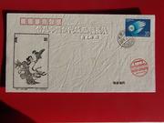 首届中国古版画精品展纪念首日封