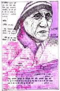 KYRA MATUSTIK _Mother Teresa_SWEDEN