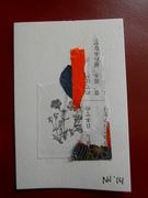 Minimal art Japan