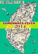 Cover brochure Zamenhof Festival 2014